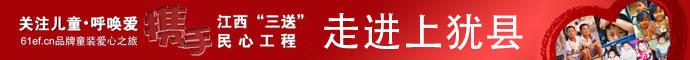 """关注儿童呼唤爱活动组携手江西""""三送帮扶""""民心工程 六一儿童节走进上犹县"""